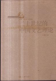 三联评论 二十世纪的中国文艺理论