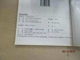 中国分省系列地图册:湖南省地图册