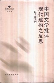 中国文学批评现代建构之反思——以京派为例
