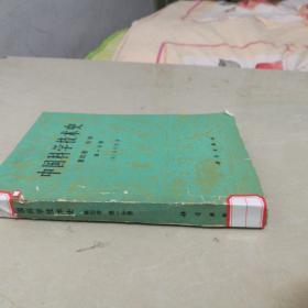 《中国科学技术史 第四卷 天学 第一分册》1975年12月1版1印(书的上方通篇有霉斑水渍污斑黄点污点 外观尚可品差阅读可介意勿订)