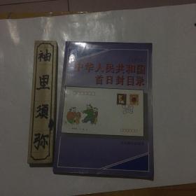 中华人民共和国首日封目录.1994