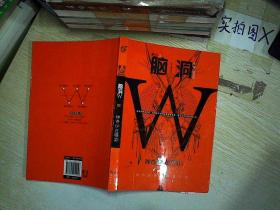 脑洞W(VOL.5小说MOOK):神奇CP在哪里  ,
