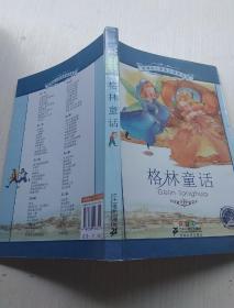 新课标小学语文阅读丛书:格林童话 (第2辑 彩绘注音版)