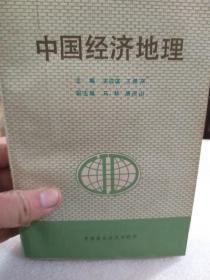 安成谋、王希来主编《中国经济地理》一册