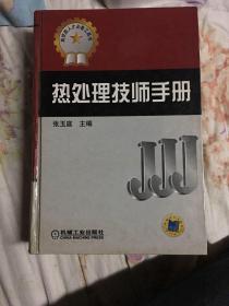 热处理技师手册