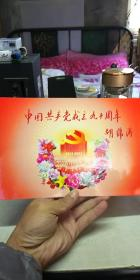 中国共产党成立九十周年邮票珍藏纪念折(邮票面值14.4元,有小型张一枚,如图)