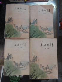 上海的早晨(1——4)