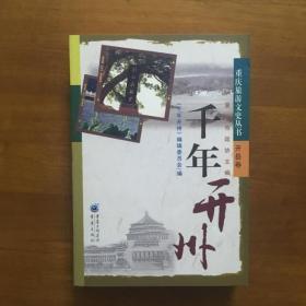 千年开州【开县概况】重庆旅游文史丛书