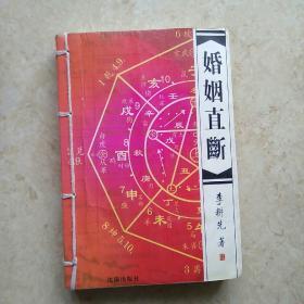 《婚姻直断》书脊有拉线加固,前面几页有水迹。