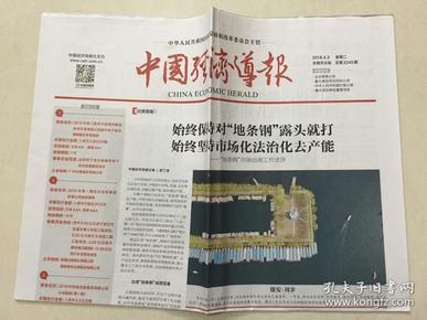 中国经济导报 2018年 4月3日 星期二 本期共8版 总第3245期 邮发代号:1-184