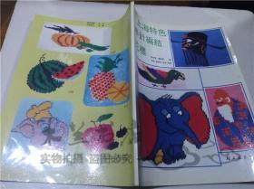 上海特色棒针编结花样 钱祥荣 钱培英等 轻工业出版社 1991年5月 16开平装