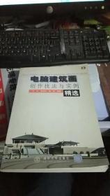 电脑建筑画创作技法与实例精选【附盘