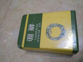 《辞渊》新版本(广州音,国语音)