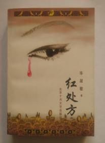 《红处方》(作者致读者信笺尚在)
