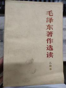 《毛泽东著作选读 乙种本》 中国社会各阶级的分析、反对本本主义、关心群众生活,注意工作方法、重要的问题在善于学习、中国的特点和革命战争......
