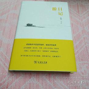游日记(签名钤印本,毛边本)
