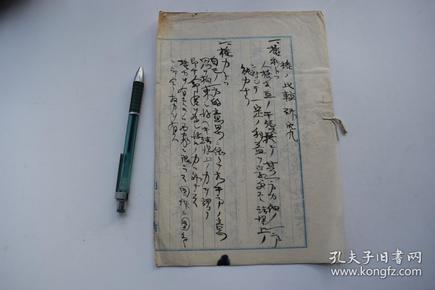 """权力比较研究【日本写本。用""""司法省""""兰格皮纸。纸捻钉。一册。2页。】"""