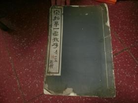 民国珂罗版:宋拓第一圣教序(宣纸筒页,版本甚佳,  C3