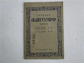 民国23年版 新课程标准适用 小学公民课本 高级第四册
