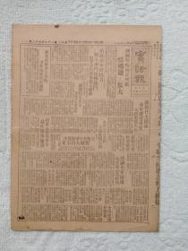 《实话报》1942年7月,新京市,长春,康德新闻社,国共摩擦,德军苏军在罗斯托夫激战,周旋成名原因