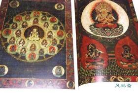 密教美术大观 卷2 如来 观音 日本国宝重文绘画 雕刻 写经等