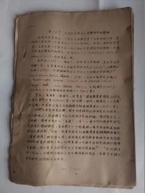 中27.16 西欧汉学家对中国语言学的影响  描写语言学的兴起及其发展 本章的结语    【看图 油印本】
