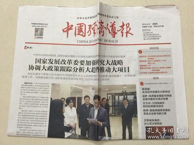 中国经济导报 2018年 4月5日 星期四 本期共12版 总第3247期 邮发代号:1-184