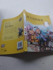 阿凡提的故事-小学生新课标必读经典文库(注音美绘版)