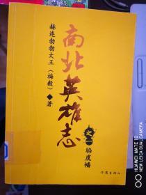 南北英雄志(1):驺虞幡【南车库】129