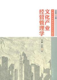 现货正版 文化产业经营管理学 白庆祥 中国传媒大学出版社