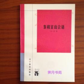 銆婃嘲鍜屽疁灞变細鏅ゃ��(1998骞�1鐗�1鍗� 浠呭嵃6300鍐�)