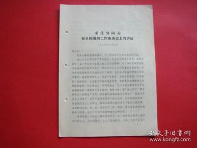 宋任穷同志在全国组织工作座谈会上的讲话1979年9月5日