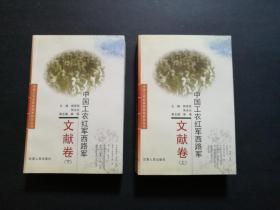 中国工农红军西路军:文献卷(上下卷两册全,私藏品好)