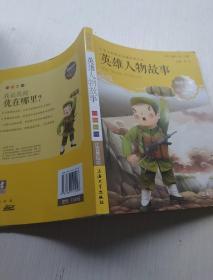 英雄人物故事-小学生新课标必读经典文库(注音美绘版)