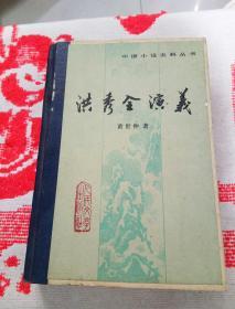 洪秀全演义、中国小说史料丛书