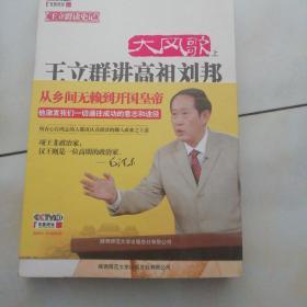 大风歌(上):王立群讲高祖刘邦(上)