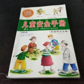 儿童安全手册:  校园安全手册