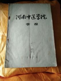 河南中医学院学报1976年第3期