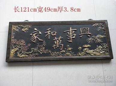 乡下收的清代老漆器木挂板