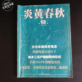 炎黄春秋2011.12