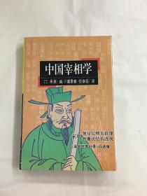 中国宰相学