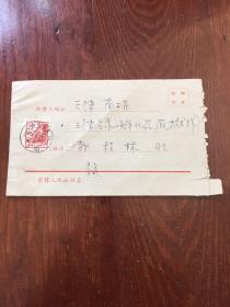 1965年山东青岛寄天津(贴普13-8分邮票)实寄封(二)