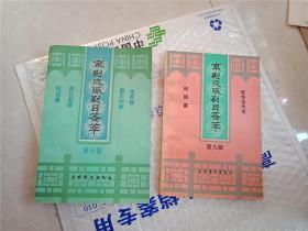 京剧流派剧目荟萃第七辑第九辑