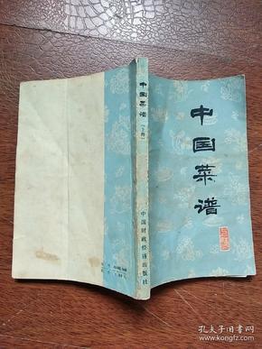 《中国菜谱〔上海〕》