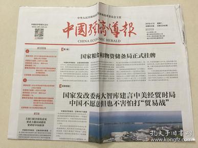 中国经济导报 2018年 4月10日 星期二 本期共8版 总第3248期 邮发代号:1-184