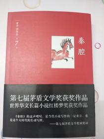 贾平凹精装版签名书本《秦腔》矛盾文学奖作品