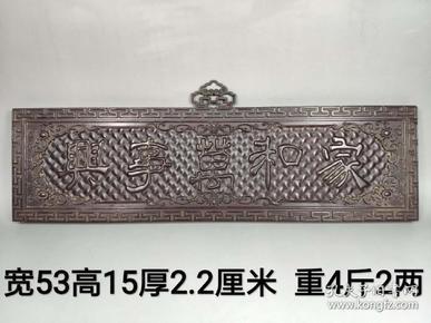 檀木挂匾,采用整块紫檀木纯手工精雕。雕工精湛 寓意祥和,包浆老到圆润 保存完整,尺寸品相如图。   宽53cm,高15cm,厚2.2cm。重4斤2两