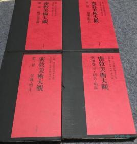 密教美术大观 8开全4卷 日本国宝艺术品 两界曼荼罗 如来观音 菩萨明王 诸天法具祖师
