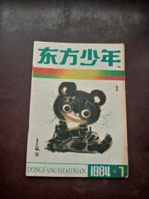 东方少年1984年第7期