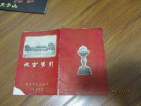 故宫博物馆1955年印制《故宫导引》  品自定   新1-1